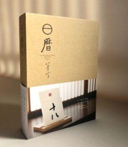 日暦 新ボックス